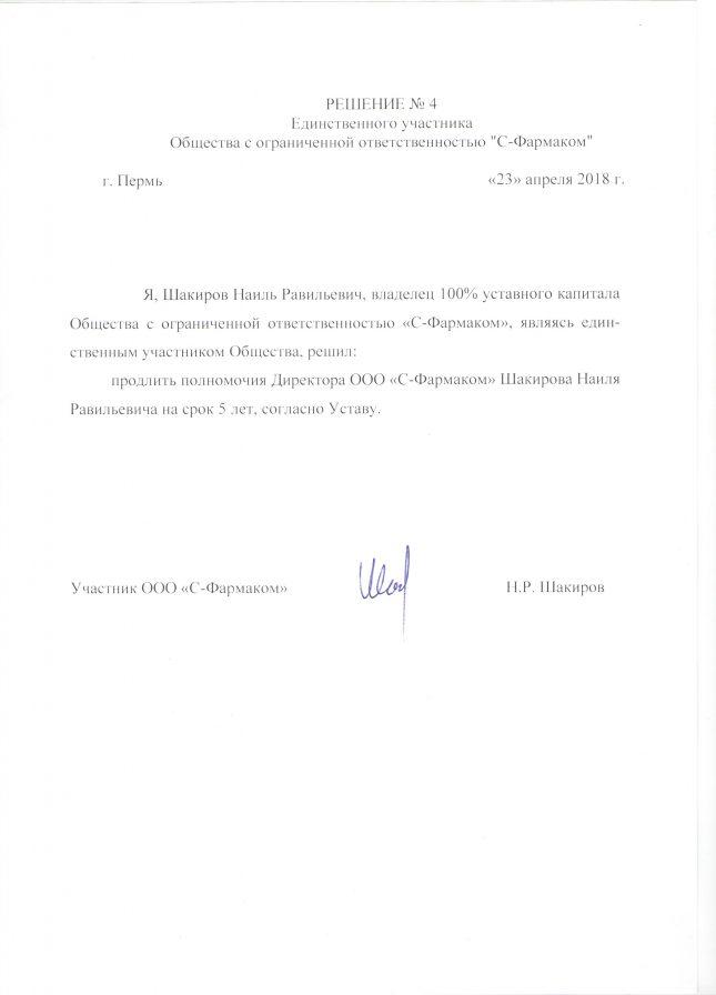 решение о назначении генерального директора ооо бланк